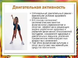 Физическая подготовка в системе вопитаня здорового образа жизни  Дипломная работа развитие физических качеств детей