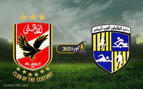بث مباشر   مشاهدة مباراة الاهلي والمقاولون العرب اليوم في الدوري المصري