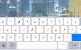 how to add the arabic keyboard on ipad or iphone