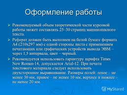 Презентация на тему Курсовая работа по бухгалтерскому учету  28 Оформление работы Рекомендуемый объем теоретической части курсовой