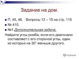 Презентация на тему МКОУ Нижнемамонская СОШ Верхнемамонского  13 Задание