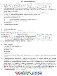 ГДЗ по физике класс рабочая тетрадь Касьянов Тест 7 · Тесты · § 53 Плавание судов · § 54 Воздухоплавание · Тест · Итоговые тесты · § 55 Механическая работа Единицы работы
