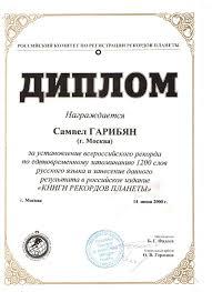 СМИ  Диплом За установление всеросийского рекорда по единовременному запоминанию 1200 слов русского языка