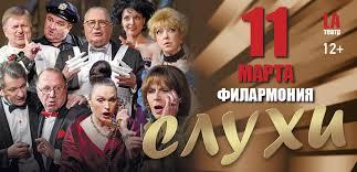 "Спектакль ""<b>Слухи</b>"" в Тюмени | КА ""Маргарита-Арт"""