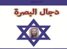 نتیجه تصویری برای احمد الحسن یمانی