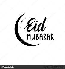 Vector Illustration Eid Mubarak Muslim Traditional Holiday Lettering