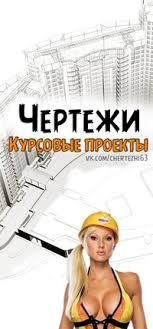 Чертежи Тольятти Курсовые дипломные работы ВКонтакте Чертежи Тольятти Курсовые дипломные работы