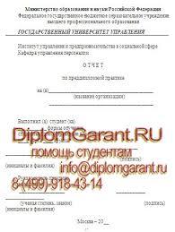 Отчеты по преддипломной практике НИРС по Управлению персоналом  ГУУ Москва отчеты по преддипломной практике НИРС по Управлению персоналом на