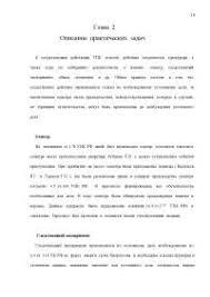 Реферат на тему Описание практических задач docsity Банк Рефератов Реферат на тему Описание практических задач
