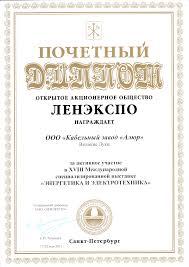 Дипломы  Диплом 18 международной специализированной выставки Энергетика и Электротехника 2011