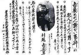 「1960年 - 雅樹ちゃん誘拐事件」の画像検索結果