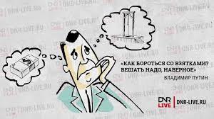 Коррупция в ДНР самые громкие дела