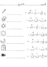 Kids. arabic alphabet worksheets: Arabic Alphabet Worksheets ...