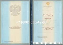 Фото диплома высшем уровне  иностранного диплома в России Нострификация производится только Министерством Образования РФ Мы лишь осуществяем помощь и консультации для правильного
