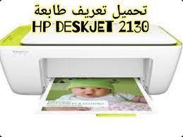 حزمة برنامج تشغيل وبرامج كاملة (برنامج تشغيل موصى به) طراز الجهاز: تعريف طابعة Hp Deskjet 2130