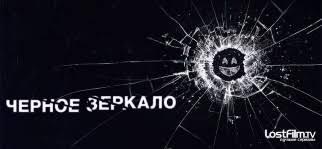 Черное <b>зеркало</b> 1~5 сезон <b>смотреть</b> онлайн в HD 720 и 1080 ...