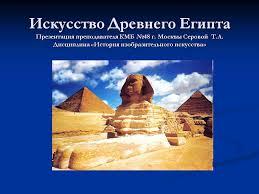 Урок по теме Искусство Древнего Египта  Презентации к уроку