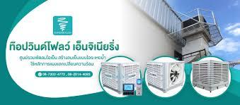 เครื่องทำลมเย็น ระบบทำความเย็นด้วยน้ำ ไม่ใช้คอมเพรสเซอร์  ประหยัดไฟมากกว่าแอร์ ถึง 90 เปอเซ็นต์ : Inspired by LnwShop.com