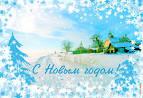 Зимняя открытка фото