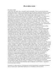 Генезис науки реферат по философии скачать бесплатно экстернализм  Философия науки реферат по философии скачать бесплатно наукоучение социум системный подход внутринаучные взаимодействия Шеллинг Фихте современная