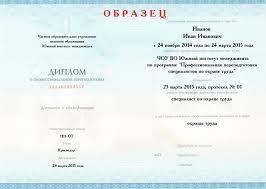 Центр дополнительного образования ЮИМ Краснодар Менеджмент в  Диплом о профессиональной переподготовке