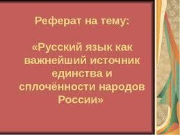 по теме Реферат на тему Русский язык как важнейший источник  Урок по теме Реферат на тему Русский язык как важнейший источник единства и сплоч нности народов России