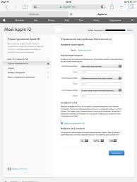 """Что нужно сделать первым после создания apple id   своего apple id К примеру в разделе """"Пароль и безопасность"""" изменяются ответы на контрольные вопросы в разделе """"Адреса"""" данные о месте проживания"""