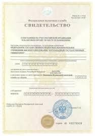 Лицензии и Свидетельства ЮЗГУ КурскГТУ  Свидетельство о внесении ЕГРЮЛ 46 №001707886 от 05 07 2012