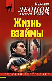 """Книга """"Жизнь взаймы"""" <b>Леонов Н</b> И, <b>Макеев А</b> В - купить книгу в ..."""