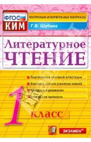 Книга Литературное чтение класс Итоговая аттестация  Литературное чтение 1 класс Итоговая аттестация Контрольно измерительные материалы