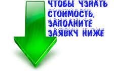 Сколько стоит диссертация в Украине kandidat in ua Заявка