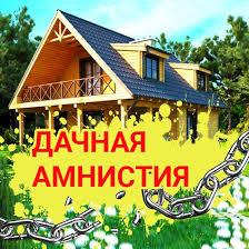 """""""Дачная амнистия"""" продлена до 1 марта 2021 года"""