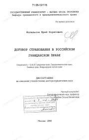 Диссертация на тему Договор страхования в российском гражданском  Диссертация и автореферат на тему Договор страхования в российском гражданском праве
