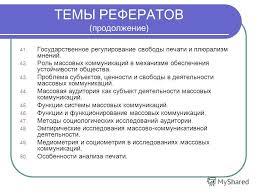 Презентация на тему Культура массовых коммуникаций Ведущий  44 ТЕМЫ РЕФЕРАТОВ