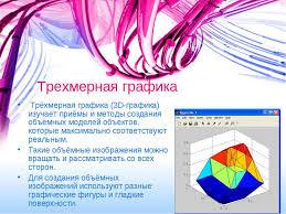 Презентация Компьютерная графика Виды графики скачать бесплатно Трехмерная графика Трёхмерная графика 3d графика изучает приёмы и методы со Основные понятия компьютерной