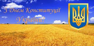 Відправляй у це велике державне свято вітальні листівки рідним та близьким із нашими вітаннями. Novini Vitannya Rektora Do Dnya Konstituciyi Ukrayini