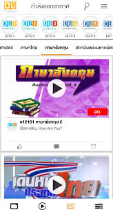DLTV 1.3.6 - Download for Android APK Free