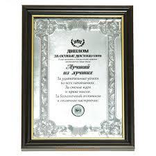 Диплом в рамке Лучший из лучших Грамоты сертификаты и  Диплом в рамке Лучший из лучших