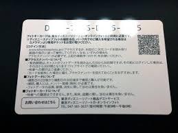 有効期限に注意スマホから東京ディズニーリゾートオンラインフォト