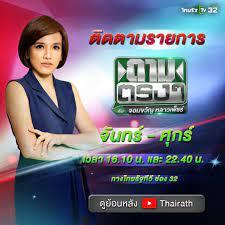 ThairathTV - Home