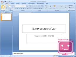 Как сделать презентацию в powerpoint Создание презентации в Пауэр  Создать слайд