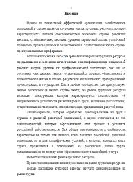 Ценообразование на рынке труда Курсовые работы Банк рефератов  Ценообразование на рынке труда 26 04 15