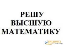 Рубрикатор ЭКСПРЕСС online Электронная газета объявлений  Выполню контрольные работы по высшей математике статистике теории вер