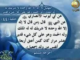 من قال لا إله إلا الله وحده لا شريك له له الملك وله الحمد يحيي ويميت وهو  على كل شيء قدير