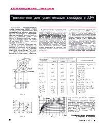 Журнал Радио 1974 г. №11 — Страница 62