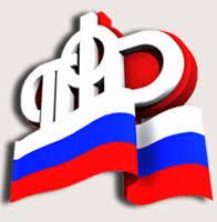Деятельность пенсионного фонда Российской Федерации курсовая