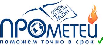 МИЭП ответы на тесты курсовые дипломные ПТК Курсовые работы prometeus