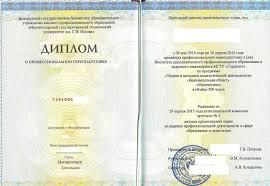 ИДПО Профессиональная переподготовка  диплом о профессиональной переподготовке