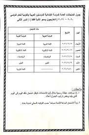 التربية تعلن جدول امتحانات الدور الثاني لفئتين من الدراسة الابتدائية
