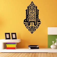wall sticker x1 transfers film x1 specifications x1 on islamic calligraphy wall art with arabic calligraphy islamic wall art vinyl sticker living room wall